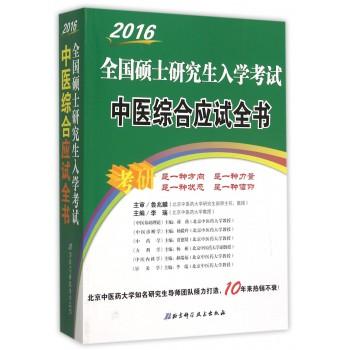 2016全国硕士研究生入学考试中医综合应试全书