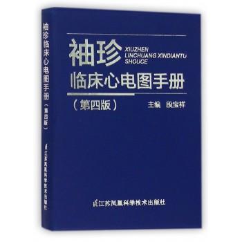 袖珍临床心电图手册(第4版)