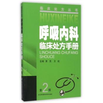 呼吸内科临床处方手册(第2版)/临床处方丛书