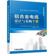 铝合金电缆设计与采购手册(精)/机电产品设计与采购系列手册