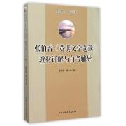 张伯香英美文学选读教材详解与自考辅导
