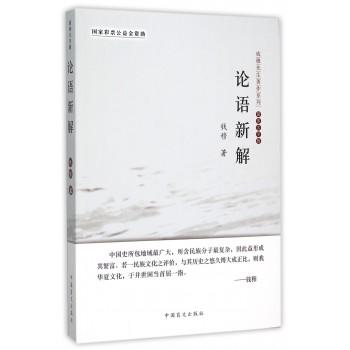 论语新解(简体大字版)/钱穆先生*作系列