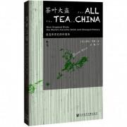 茶叶大盗(改变世界史的中国茶)(精)