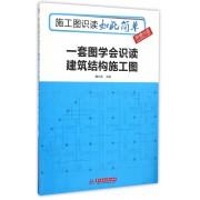 一套图学会识读建筑结构施工图(附光盘)/施工图识读如此简单