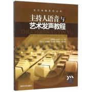 主持人语音与艺术发声教程(附光盘)/当代传媒系列丛书