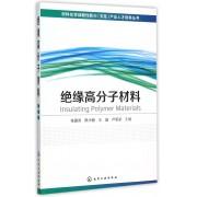 绝缘高分子材料/材料化学战略性新兴支柱产业人才培养丛书