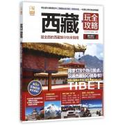 西藏玩全攻略(2016-2017全彩升级版)