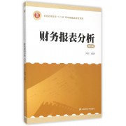 财务报表分析(附光盘第3版)/普通高等教育十二五商学院精品教材系列
