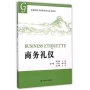 商务礼仪(高等院校市场营销专业系列教材)