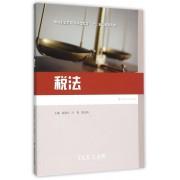 税法(高等职业院校财经类专业十二五规划教材)
