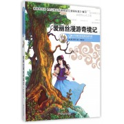 爱丽丝漫游奇境记/青少年美绘版经典名著书库