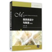 微系统设计与制造(第2版)/信息控制与系统技术丛书