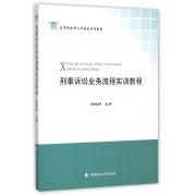 刑事诉讼业务流程实训教程(应用型法律人才培养系列教材)