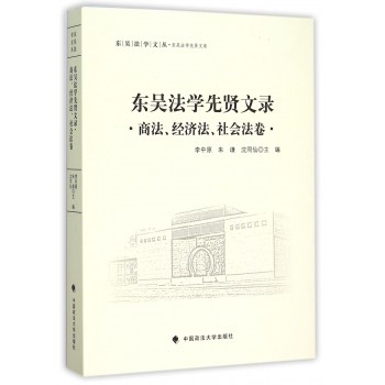 东吴法学先贤文录(商法经济法社会法卷)/东吴法学文丛
