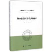 独立担保法律问题研究/金融贸易法律理论与实务丛书
