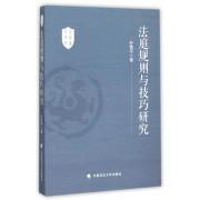 法庭规则与技巧研究/尚正司法文库