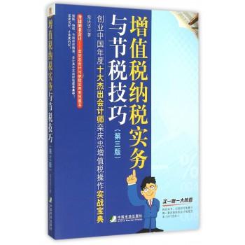增值税纳税实务与节税技巧(第3版身边的老会计栾庆忠会计与纳税实用系列图书)