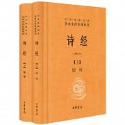 诗经(上下)(精)/中华经典名著全本全注全译丛书