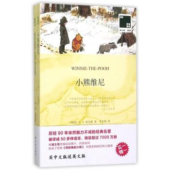 小熊维尼(赠英文版)/双语译林壹力文库