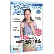 知音(海外版合订本第9卷)