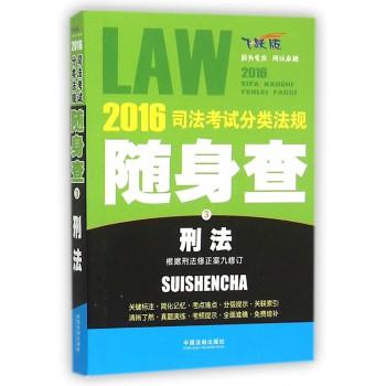 刑法(飞跃版)/2016司法考试分类法规随身查