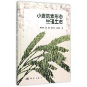 小麦氮素形态生理生态(精)
