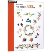 快速完成的可爱刺绣花样500例