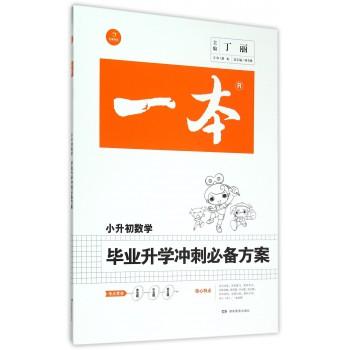 毕业升学冲刺必备方案(小升初数学)/一本