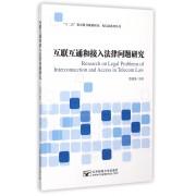互联互通和接入法律问题研究/电信法系列丛书