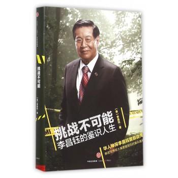 挑战不可能(李昌钰的鉴识人生)(精)
