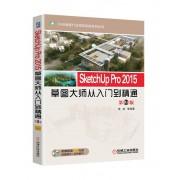 SketchUp Pro2015草图大师从入门到精通(附光盘第2版)/CAD建筑行业项目实战系列丛书