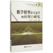 数学模型在生态学的应用及研究(33)
