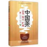中国茶品鉴购买贮藏