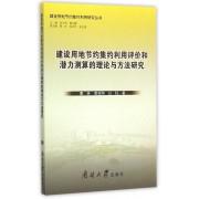 建设用地节约集约利用评价和潜力测算的理论与方法研究/建设用地节约集约利用研究丛书
