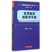 实用临床核医学手册/实用临床医学丛书