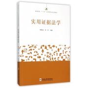 实用证据法学(高等院校十三五应用型系列法学教材)