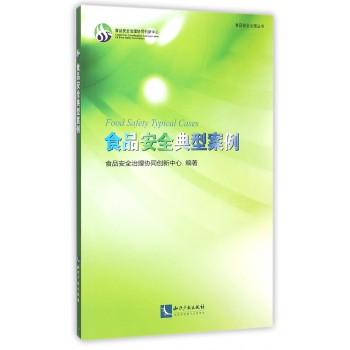 食品安全典型案例/食品安全治理丛书