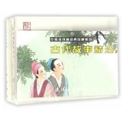 古代故事精选(2共5册)/中国连环画经典故事系列