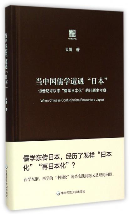 当中国儒学遭遇日本(19世纪末以来儒学日本化的问题史考察