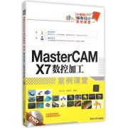 MasterCAM X7数控加工案例课堂(附光盘计算机辅助设计案例课堂)