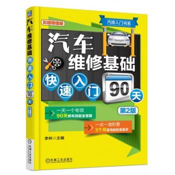 汽车维修基础快速入门90天(第2版彩插增值版)/汽修入门书系