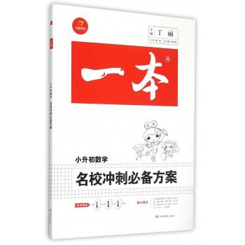 名校冲刺必备方案(小升初数学)/一本