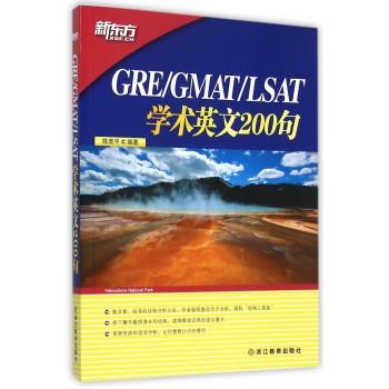 GRE\GMAT\LSAT学术英文200句