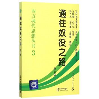 通往奴役之路(修订版)/西方现代思想丛书