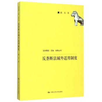 反垄断法域外适用制度/法学理念实践创新丛书