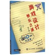 游戏设计快乐之道(第2版10周年纪念版)