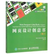 网页设计创意书(卷4全彩印刷)/图灵交互设计丛书