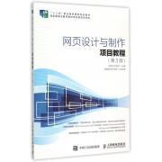网页设计与制作项目教程(第3版十二五职业教育国家规划教材)