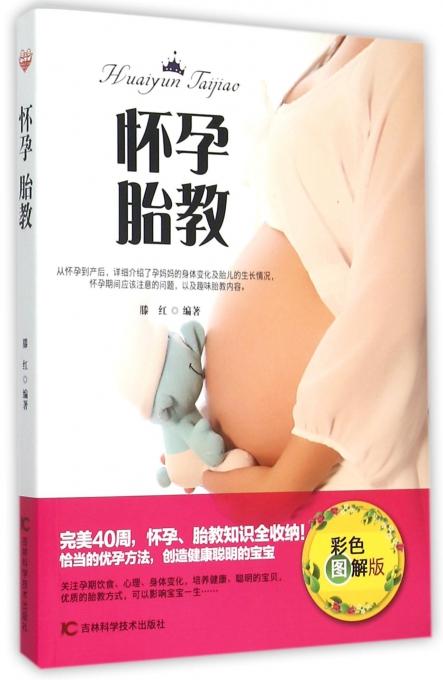 怀孕胎教(彩色图解版)