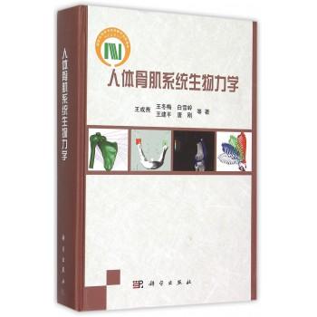 人体骨肌系统生物力学(精)